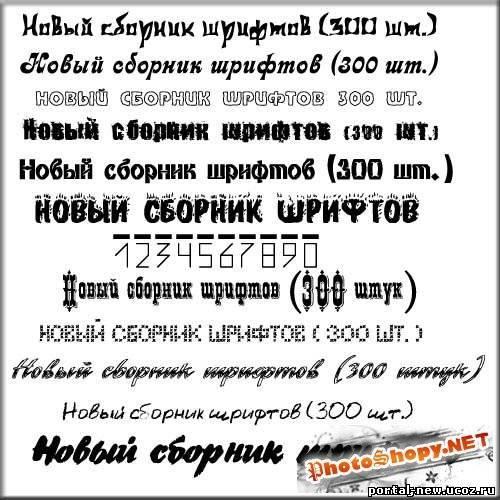 Бесплатные русские шрифты ( штук)